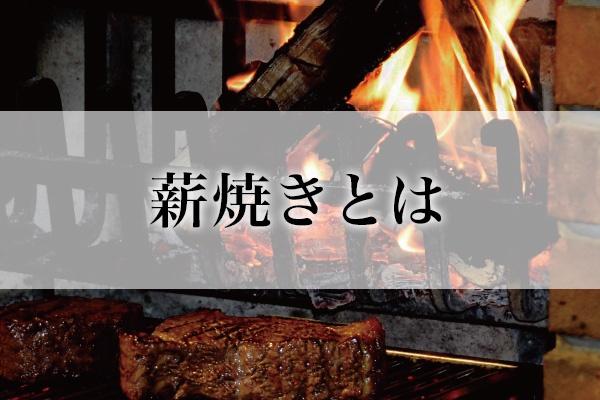 薪焼きとは