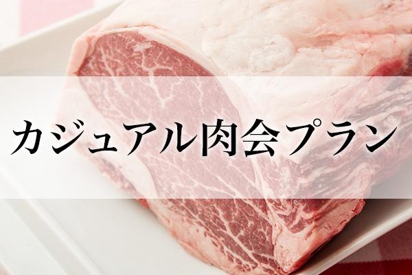 カジュアル肉会プラン