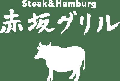 ステーキレストラン 赤坂グリル