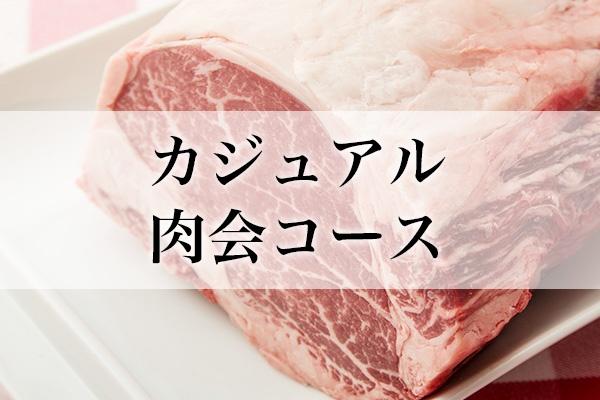 カジュアル肉会コース