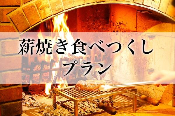 薪焼き食べつくしプラン